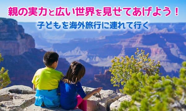 子供を海外旅行に連れて行く