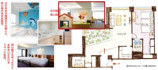 ホテルオークラ神戸 アンパンマンスイートルーム