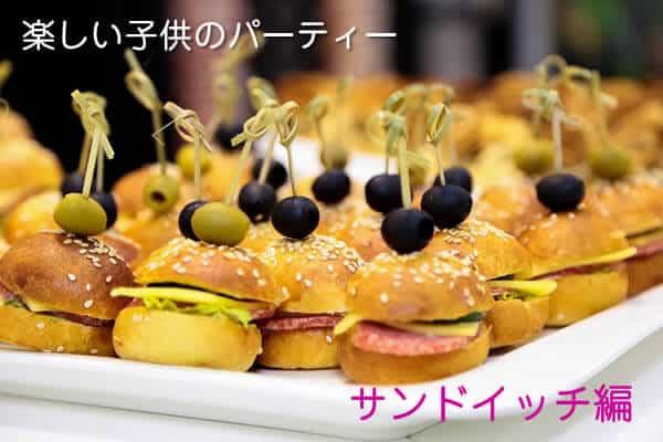 可愛いサンドイッチ