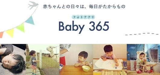フォトアプリ「Baby 365」