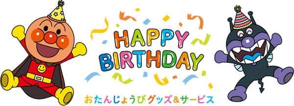 横浜アンパンマンこどもミュージアム&モールでお誕生日を過ごそう