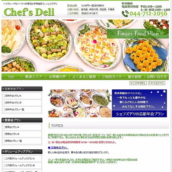 Chef's Deli(シェフズデリ)
