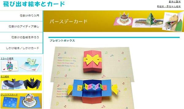 子供向き手作り誕生日カードのアイデア簡単可愛い作り方の