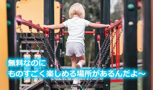 無料で楽しめる子供の遊び場所