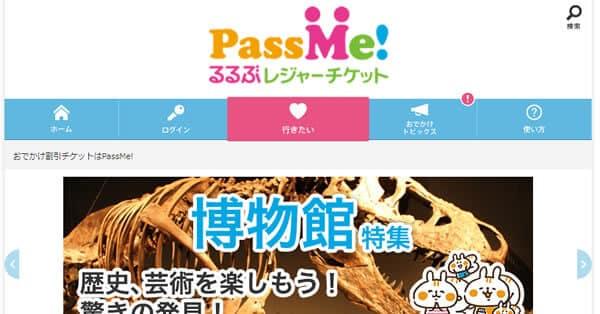 PassMe!るるぶレジャーチケット