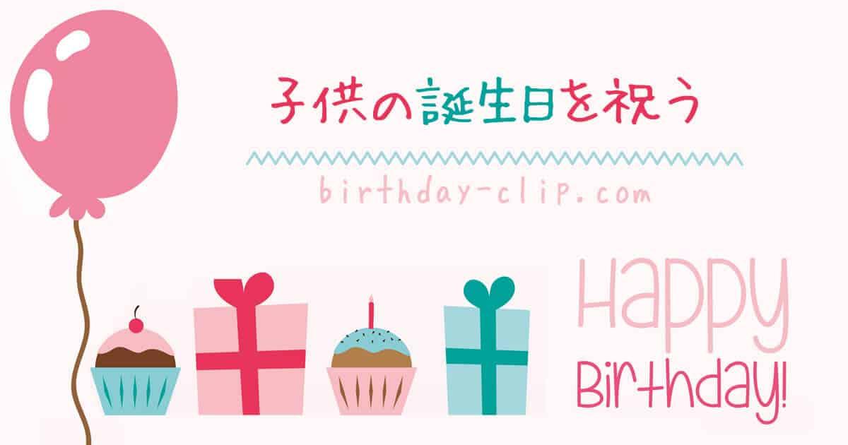 バースデークリップ | 子供に最高の誕生日を!お出かけや誕生会のヒント