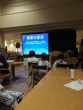 ロイヤルホテル八ヶ岳 星空スライド上映会