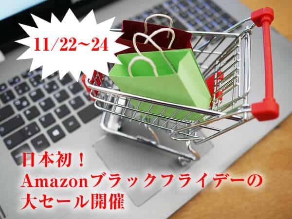 Amazon ブラックフライデー