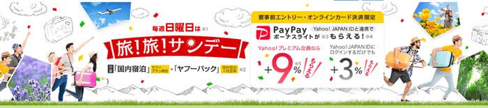 旅!旅!サンデー - Yahoo!トラベル