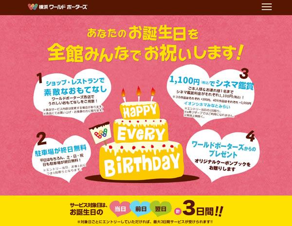 横浜ワールドポーターズ お誕生日